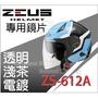 ◮無頭騎士 配件區◭ ZEUS ZS 612A / ZS-612A 原廠鏡片 透明、淺茶、電鍍 抗UV 半罩式 安全帽