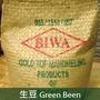 《未烘焙生豆》蘇門達臘 鼎上(頂上)黃金曼特寧BIWA