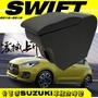 SUZUKI SWIFT 渦輪版 專用中央扶手 扶手 扶手箱 扶手 車用扶手 置物