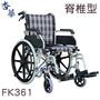 輪椅 脊椎型 可拆掀手/腳踏 杏華 FK361 好禮五選一