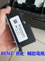 BENZ GLC X253 輔助電瓶 輔助電容 電瓶 輔助 2059053414 電瓶變壓器 蓄電池