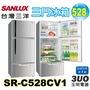 SANLUX三洋528L變頻三門冰箱價格《SR-C528CV1》