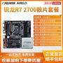卍AMD R5 2600/R7 2700/3700X散片搭B450/X570 CPU主板銳龍套裝電競主機板
