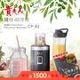 貴夫人隨行杯果汁機CP-82~~【影片介紹,假日破盤】
