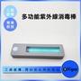 KIPO-消毒殺菌 多功能紫外線消毒棒 手持可攜式UV殺菌燈 代保護定時功能-CCD007104A