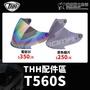 THH 安全帽 配件 T560S 茶色鏡片 電鍍彩鏡片 原廠鏡片 全新鏡片 560 耀瑪騎士生活機車部品