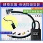 轉接頭 打氣頭 小米 米家 電動打氣機 充氣寶 延長管 快接 快速 接頭 氣嘴 打氣管 米其林 加速管
