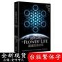 p【書籍】現貨 茂琳圣哲曼黃裳元吉 超越生命之花