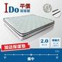【IDO我最便宜】2.0 蜂巢式獨立筒床墊 單人 雙人 3.5尺/5尺/6尺 中鋼彈簧/高密度泡棉/天然乳膠C