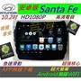 安卓版 10.2寸 14款 Santa Fe 音響 主機 導航 USB 倒車影響 Android 汽車音響 安卓主機