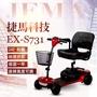【捷馬科技 JEMA】EX-S731 簡約時尚 24V鉛酸 迷你 代步車 電動車 四輪車