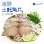 【巧益市】薄鹽土魠魚切片5份(300g/份)