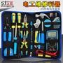 家用工具套裝 多功能五金工具包 電工工具箱組套 手動工具 js14599