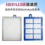 HEPA13過濾網適用伊萊克斯Electrolux吸塵器Z8871/ZUO9927/ZUOM9922/ZUF4206ACT/ZUF4207ACT/ZUF4204REM