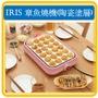 💜手刀出貨/可刷卡💜陶瓷烤盤 IRIS OHYAMA PHP-C24W-P 章魚燒機 烤盤 PHP-24W-R