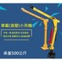 【現貨】卡車 貨車 500 KG 油壓吊桿 車用吊車吊臂 搭配電動絞盤使用 油壓式懸臂