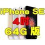 手機的電 Apple iPhone SE 4吋 64G 全新未拆封台灣公司貨 限門市自取喔!