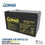 【LONG 廣隆光電】WP12-12 NP 12V 12Ah UPS 不斷電系統 電動車 救車 密閉式電池 哈家人