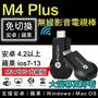 M4 Plus 無線電視棒 手機轉電視 影音傳輸器 Anycast 投影器 無線HDMI 同屏器 電視棒 支援ios13