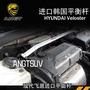 Hyundai現代 VELOSTER 平衡桿 鋁合金發動機前頂吧拉桿專用韓國進口