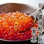 ㊣盅龐水產◇日本醬油鮭魚卵(黑盒)◇500g/盒◇零$1445元/盒◇鮮甜日本鮭魚卵 零售 批發