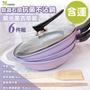 ⭐️現貨⭐️韓國 Ecoramic 鈦晶石頭抗菌不沾鍋 紫光薰衣草紫 6件組 不沾鍋 6件組(宅配含運)
