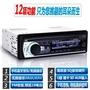 通用車載藍芽MP3播放器插卡貨車收音機代汽車CD音響DVD主機 1995生活雜貨NMS