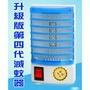 第四代升級版LED補蚊燈/滅蚊器/盒裝,出清