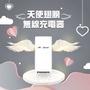 天使翅膀無線充電器 天使之翼 10W 無線充電 快速充電 抖音同款 無線充電盤 無線充電座 安卓 蘋果 禮物 禮品