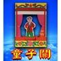 §福氣啦開運工藝§ /消災金紙 /祭改用金紙/童子關/五鬼座//白虎/天狗/男.女替身