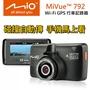 【免運送16G】Mio 792 SONY星光級 WIFI GPS 測速 1080P 行車紀錄器 MIO MiVue 792 mio792 行車記錄器【禾笙科技】