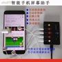 ◆❐手機屏幕自動點擊器劃屏器滑屏器閱讀器直播點贊游戲輔助連點器
