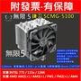 附發票 Scythe Mugen5 無限五 CPU散熱器 SCMG-5100 無限5 鐮刀 AM4
