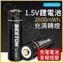 【電池哥 現貨】3號充電鋰電池 1.5V 高容量充電電池 低自放電池 快速充電 3號充電電池 AA 2800mAh
