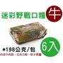 欣欣迷彩野戰口糧(198公克)-牛肉-6入 公司貨