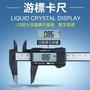 大液晶螢幕 電子游標卡尺150mm 高精準0.01mm 公英制切換 不鏽鋼 數位游標卡尺【G1104】