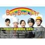 【展覽優惠券】京華城 BabyBoss 職業體驗門票(親子票一大一小) 760 現票供應(580元)