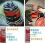【奸商傳奇】紅色避震器彈簧緩衝墊 IS-200 IS250 ALTIS(新款) 雅歌 K5 K7 K9 馬3 馬6