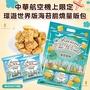 中華航空 機上限定環遊世界版海苔脆燒量販包