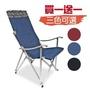 【F.O.S.O】買一送一-加大加高款鋁合金大川椅(/靠背椅/休閒椅/導演椅/折疊椅)