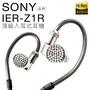 【11月樂天優惠券現抵】SONY IER-Z1R 旗艦最高階入耳式耳機 Hi-Res【邏思保固一年】