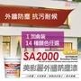【油漆殿】虹牌SA2000 外牆防塵漆(5加侖裝)