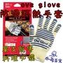 【水母百貨】《ove glove防滑隔熱手套/單支販售》 耐高溫 隔熱手套 烤箱 微波爐 隔熱 烘焙手套