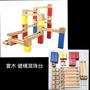 實木 健構 滾珠台 手眼協調 創意 教具 桌遊 玩具