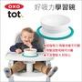 ✿蟲寶寶✿【美國OXO】兒童餐具 吸盤用餐不打翻 好吸力學習碗 吸盤碗