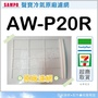 現貨 聲寶冷氣濾網 AW-P20R 原廠材料 家用冷氣濾網 窗型冷氣 原廠濾網 冷氣濾網 【皓聲電器】