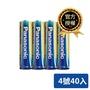 【Panasonic 國際牌】Evolta 鈦元素鹼性電池(4號40入)