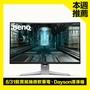 BenQ EX3203R 32型 VA 曲面舒視屏護眼螢幕 144Hz