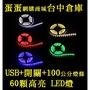 蛋蛋網購商城~現貨~5050LED燈條 5V USB燈條附開關 電視備景燈 櫥窗燈 露營燈 氣氛燈