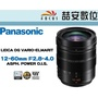 《喆安數位》PANASONIC LEICA DG VARIO-ELMA 12-60mm F2.8-4.0 萊卡